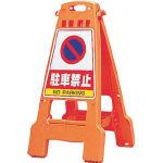 【DIC】DIC プラスチック製看板「カンバリ」 オレンジ DKB800【安全用品/保安用品/DICプラスチック/表示スタンド(屋外)/プラスチック製看板バリケードカンバリ/ディック】【TC】【TN】