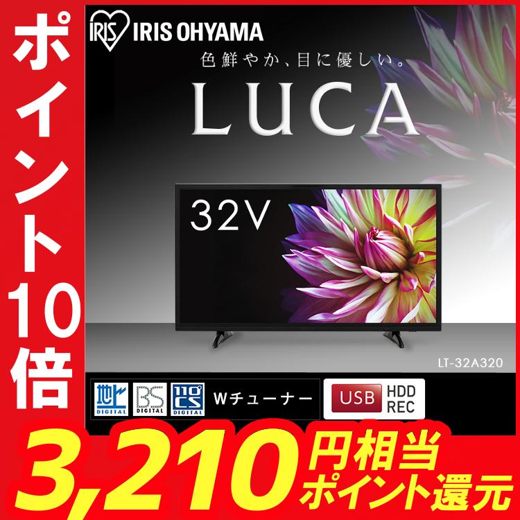 テレビ 液晶テレビ 32型 2K LT-32A320 テレビ 32インチ フルハイビジョンテレビ ハイビジョンテレビ デジタルテレビ 液晶 デジタル ハイビジョン フルハイビジョン ルカ 2K 地デジ BS CS アイリスオーヤマ アイリス 送料無料