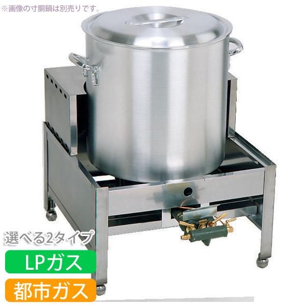 ガス式スープカマドレンジ 早沸くん KSK-66-45 GKM021・GKM022 LPガス・都市ガス 【TC】【ES】