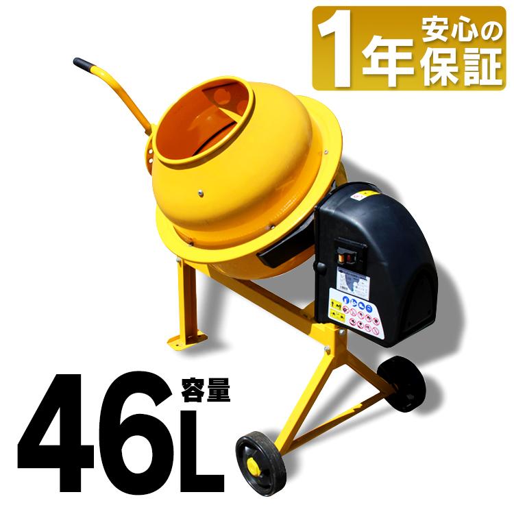 コンクリートミキサーまぜ太郎 AMZ-25Y 送料無料 DIY 工具 ドラム 容量46L DIYドラム DIY容量46L 工具ドラム ドラムDIY 容量46LDIY ドラム工具 アルミス イエロー【D】