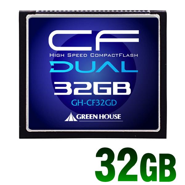 グリーンハウス UDMA対応コンパクトフラッシュ GH-CF32GD 32GB【TC】【140405coupon500】