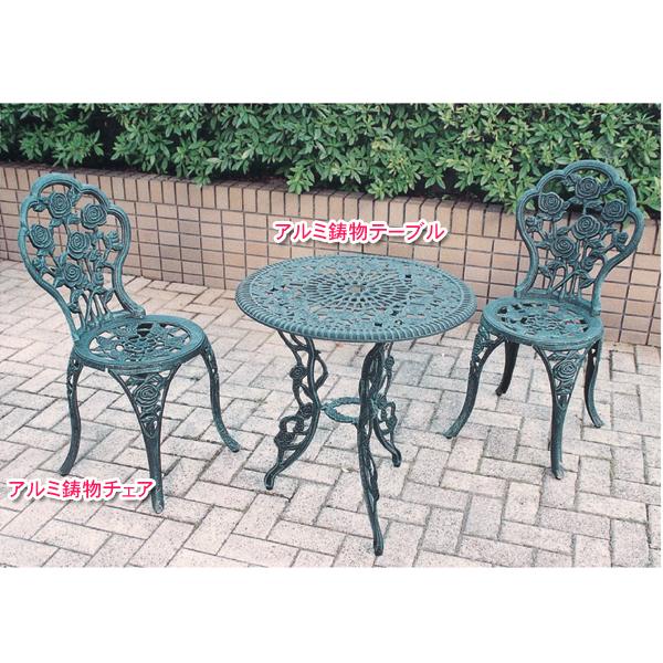 鋳物テーブル3点セット(中) 13036【JB】※代引不可 【TD】