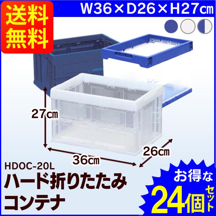 【24個セット】ハード折リタタミコンテナ HDOC-20L ブルー・クリア【アイリスオーヤマ】[画]