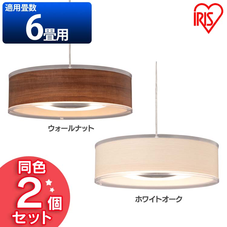 【2個セット】デザインペンダントライト メタルサーキットシリーズ 浅型 6畳 LED照明 上下調色 LED PLM6DL/DL-ADWN・O PLM6DL/DL-ADWN・O ウォールナット ホワイトオーク送料無料 LEDペンダントライト 調光 LEDシーリングライト LEDライト シーリングライト LED照明 LED 照明 アイリスオーヤマ, スエヨシチョウ:867cde61 --- officewill.xsrv.jp