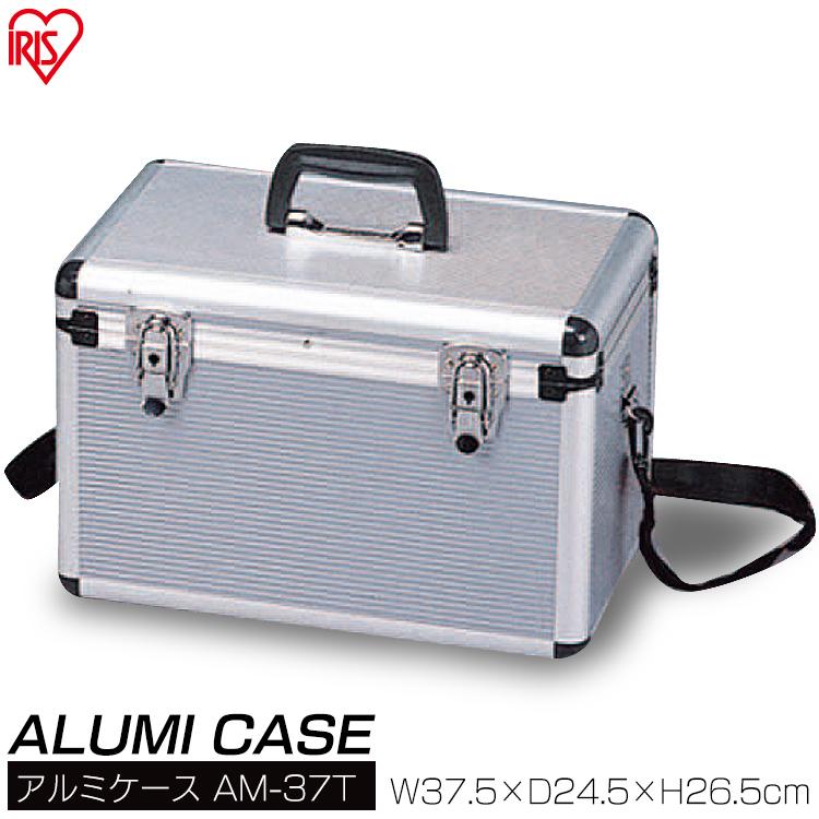 工具箱 アルミケース AM-37T  アルミ 工具箱 CD ゲーム カメラ 収納 アタッシュケース キャリングバッグ アルミケース ツールボックス トランク 小物入れ シンプル 持ち運び スタイリッシュ ビジネス 収納ケース ベルト 鍵付 アイリスオーヤマ