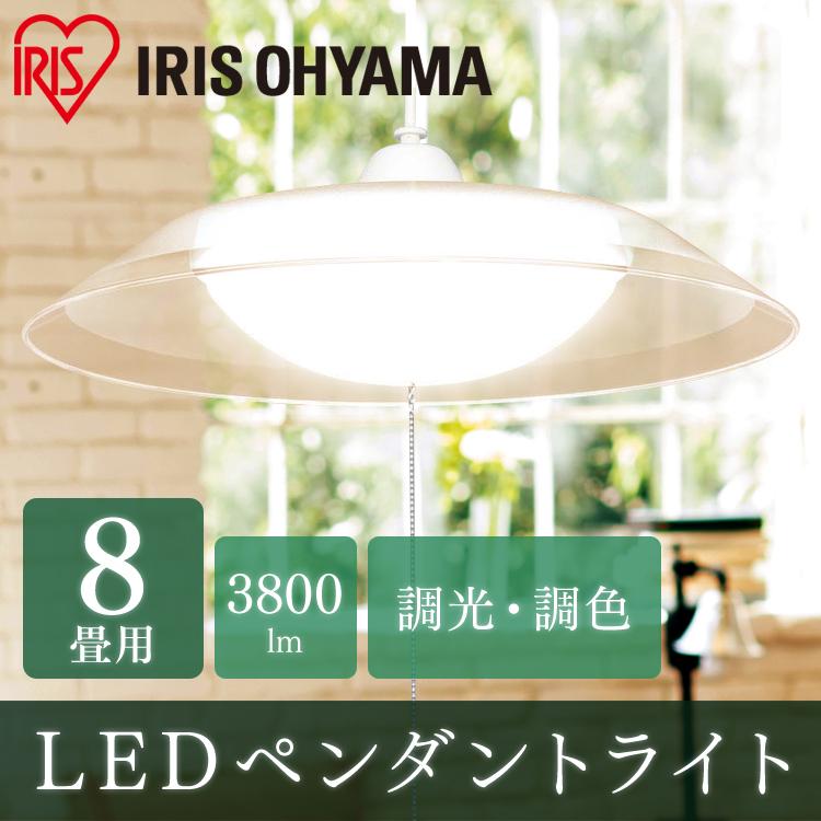 洋風ペンダントライト【~8畳】調色 PLC8DL-P2 アイリスオーヤマ