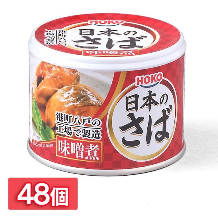 【48個セット】サバ缶 日本のさば 味噌煮 190g 送料無料 サバ缶 さば缶 サバ さば 国産 にほんのさば にほん sabakan SABAKAN SABA saba 缶詰 かんづめ 保存食