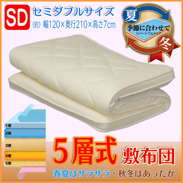 【送料無料】敷布団 5層式 FGS-SD セミダブル