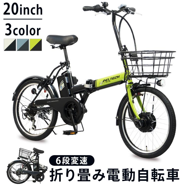 電動 ペルテック 20 アシスト 自転車 インチ 折り畳み ペルテック 電動アシスト自転車TDN