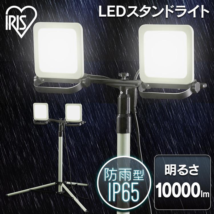 スタンドライト10000lm スタンドライト 10000lm 防塵 防水 現場 LED LEDライト 昼白色 省電力 長寿命 ライト 広い 今だけ限定15%OFFクーポン発行中 明るい 虫がよりにくい 軽量 広配光 照明 ワークライト 投光器 アイリスオーヤマ 明かり 作業灯 LED作業灯 すたんどらいと 送料無料 防雨型 送料無料でお届けします LED投光器 LWTL-10000STアイリスオーヤマ