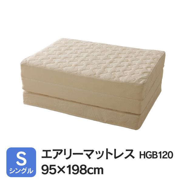 【送料無料】エアリーマットレス シングル 厚さ12cmボリュームタイプ HGB120-S[寝具/ベッド/快適/アイリスオーヤマ]【時間指定不可】[26SX]