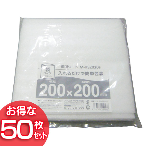 【送料無料】【50枚セット】緩衝シート 袋タイプ M-KS2020F アイリスオーヤマ