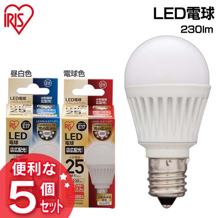 【電球 アイリスオーヤマ】【5個セット】LED電球 E17 広配光25w相当【LED 長寿命 E17口金 230lm 25W】アイリスオーヤマ LDA2NGE172T1・LDA2LGE172T1・昼白色・電球色