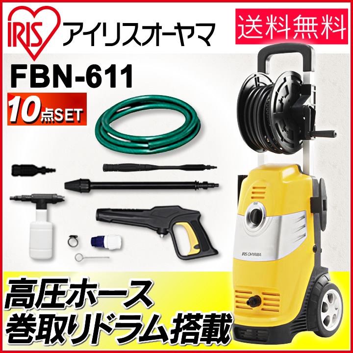 Cleaning wall car washing general cleaning screen door window decontamination typhoon snow removing IRIS OHYAMA for the high pressure washing machine FBN-611 yellow same day shipment high pressure washing machine home for business use