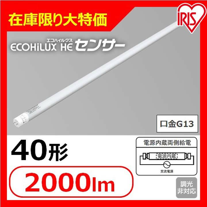 送料無料 【在庫限り大特価】 直管LEDランプ ECOHiLUX HE明るさセンサー LDFL2000WF-H40IS アイリスオーヤマ