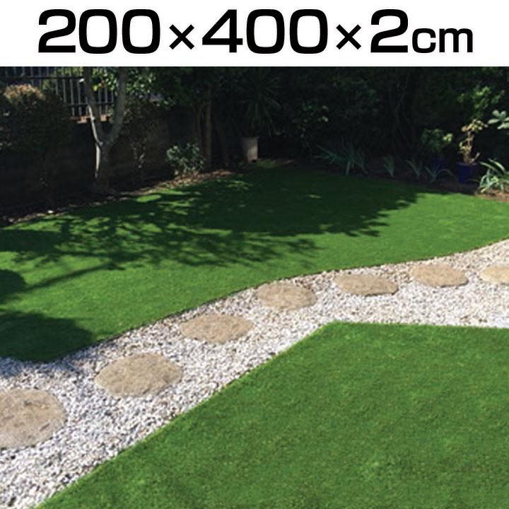 【送料無料】ロングパイル人工芝 200cm×400cm(厚さ2cm) LP-2024 アイリスソーコー【時間指定不可】