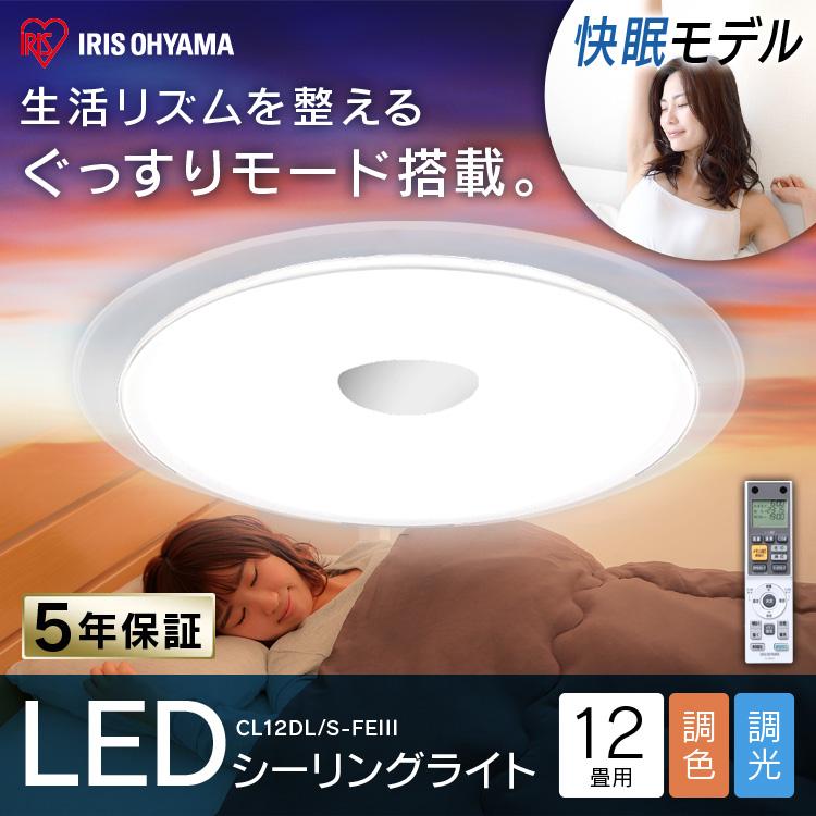 【メーカー5年保証】シーリングライト LED 12畳 アイリスオーヤマシーリングライト 12畳 led シーリングライト リモコン付 照明器具 照明 天井照明 LED照明 シーリング ライト ダイニング CL12DL-S-FEIII 調光 調色 サーカディアン
