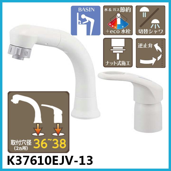 シングルスプレー混合栓 K37610EJV-13 送料無料 洗面所用 節水 水道 三栄水栓 SAN-EI 【D】
