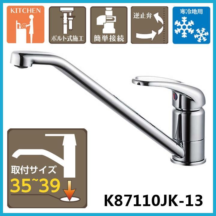 シングルワンホール混合栓 寒冷地用 K87110JK-13キッチン用 節水 水道 三栄水栓 SAN-EI 【D】