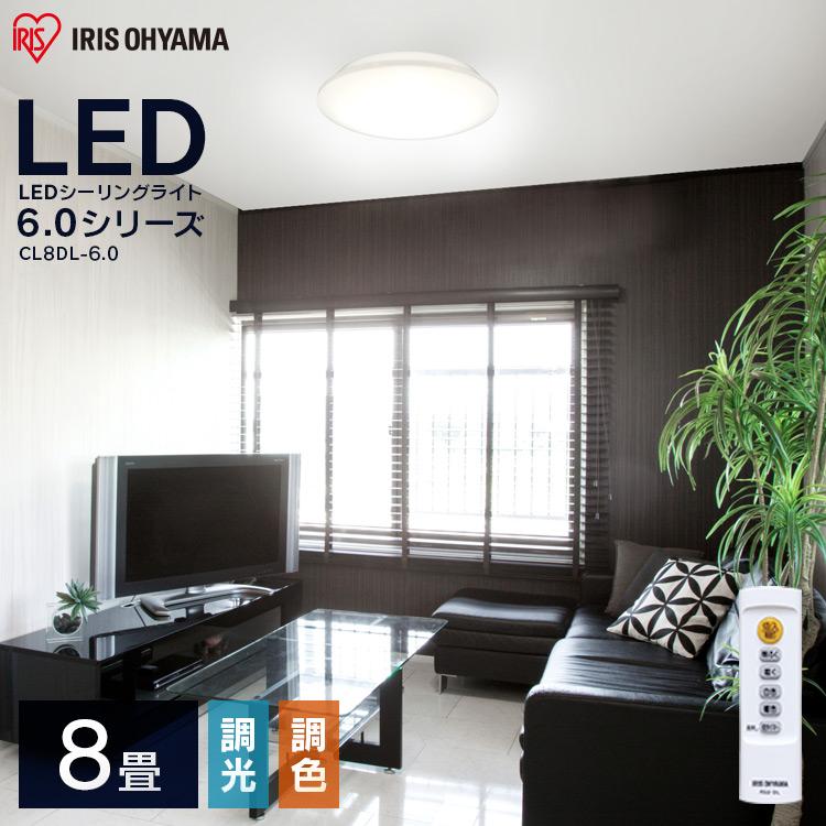 LEDシーリングライト メタルサーキットシリーズ シンプルタイプ 8畳 調色 CL8DL-6.0送料無料 LEDライト 天井照明 リビング ダイニング 寝室 省エネ 節電 インテリア照明 アイリスオーヤマ