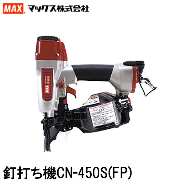 【マックス】釘打ち機CN-450S(FP)【TC】【TG】