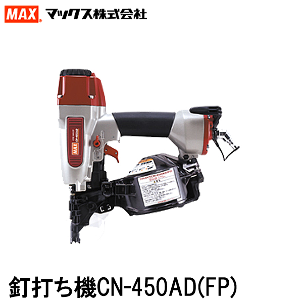 【マックス】釘打ち機CN-450AD(FP)【TC】【TG】