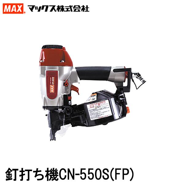 【マックス】釘打ち機CN-550S(FP)【TC】【TG】