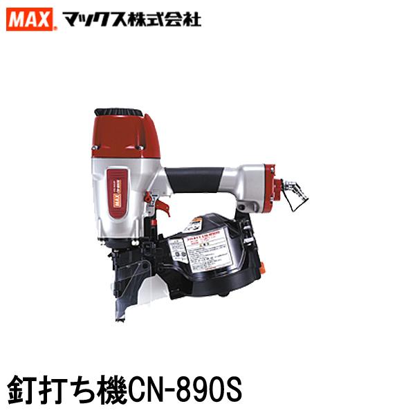 【マックス】釘打ち機CN-890S【TC】【TG】