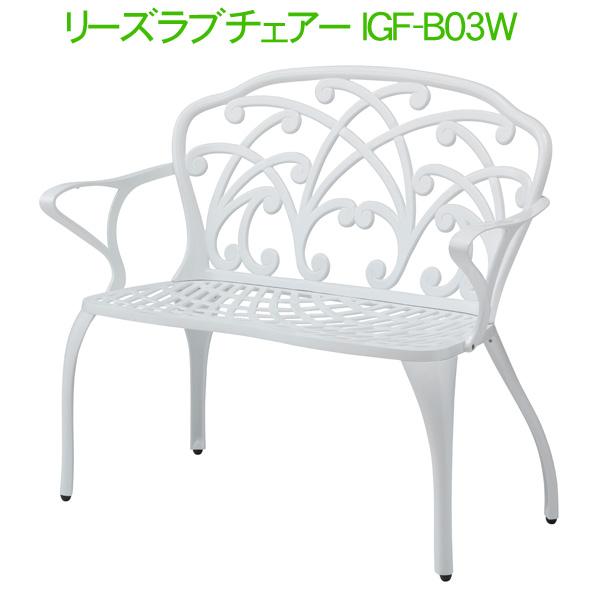 リーズラブチェアー IGF-B03W ホワイト【D】タカショー【時間指定不可】