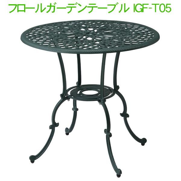 フロールガーデンテーブル IGF-T05 グリーン【D】タカショー【時間指定不可】