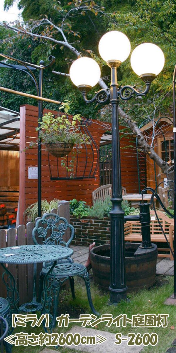 色々な ガーデンライト庭園灯≪高さ約2600cm≫  外灯 S-260066016 【】【TD】【JB】:工具ワールド ARIMAS 【ミラノ】-エクステリア・ガーデンファニチャー