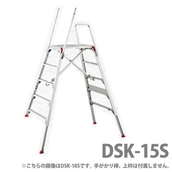 長谷川工業 お立ち台 DSK-15S【D】【時間指定不可】