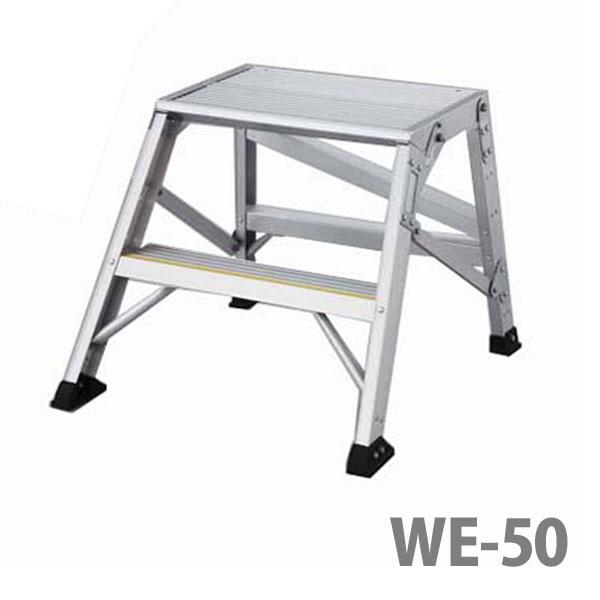 長谷川工業 ゼロステップ・タフ WE-50【D】