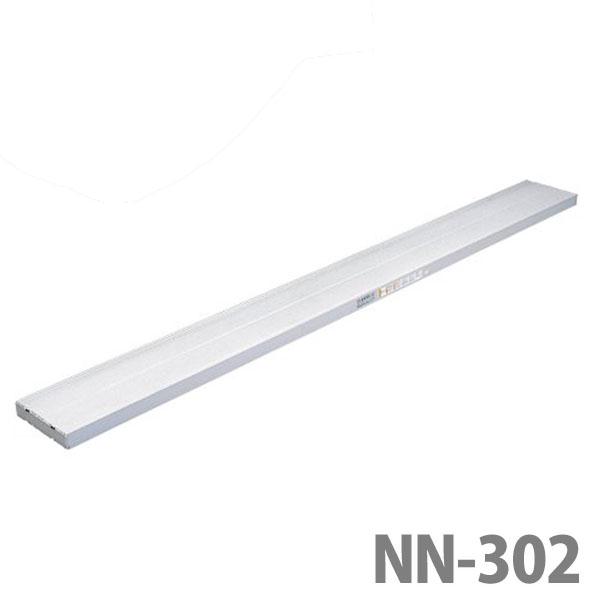 長谷川工業 ネオステージ NN-302【D】【時間指定不可】