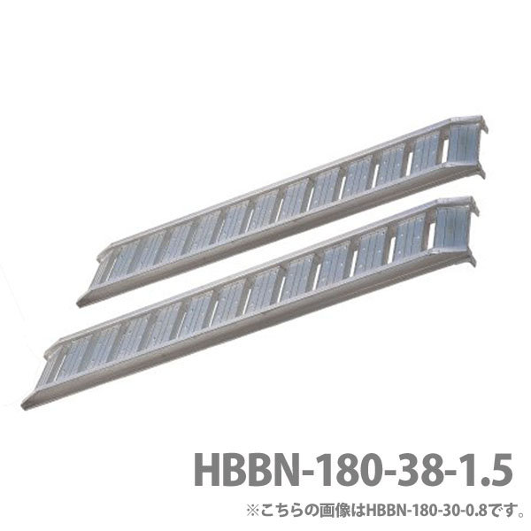 長谷川工業 アルミブリッジ HBBN-180-38-1.5【D】【時間指定不可】