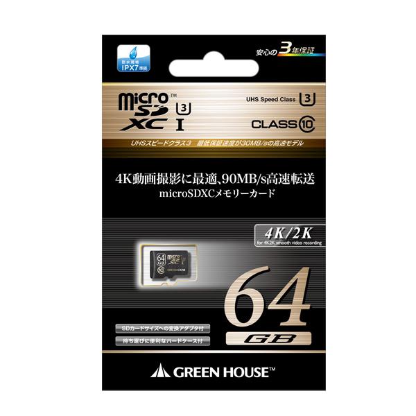 【在庫限り】【送料無料】microSDXCカード(アダプタ付) 64GB UHSスピードクラス3対応 GH-SDMRXCUA64G 【GH】【TC】