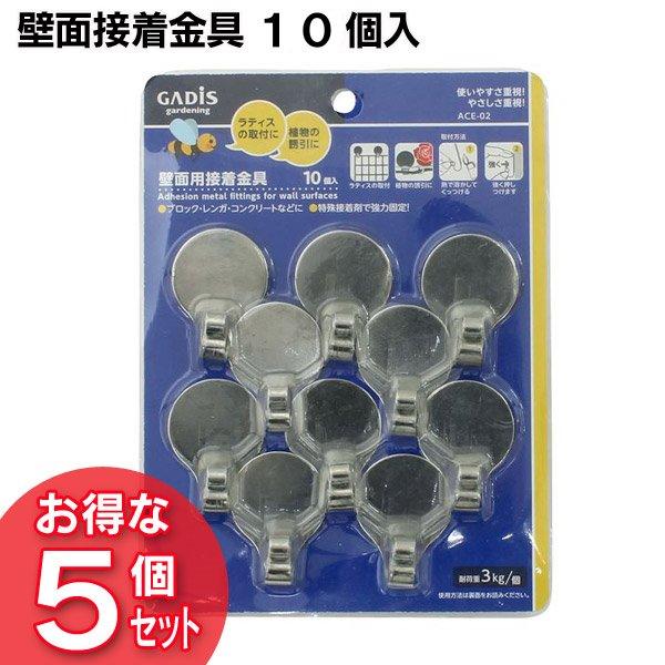 【5個セット】壁面接着金具 10個入 ACE-02結束、誘引、固定に。バラ 野菜 花 支柱【タカショー】【D】