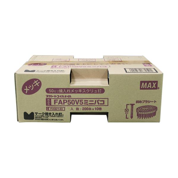 【送料無料】マックス ミニ鋼板ネイル FAP50V5【D】