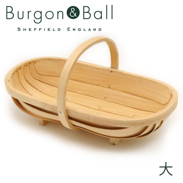 【送料無料】Burgon&Ball(バーゴン&ボール) 収穫カゴ (大) GTT/TRL W57×D27cm【TC】【FS】 GEYS