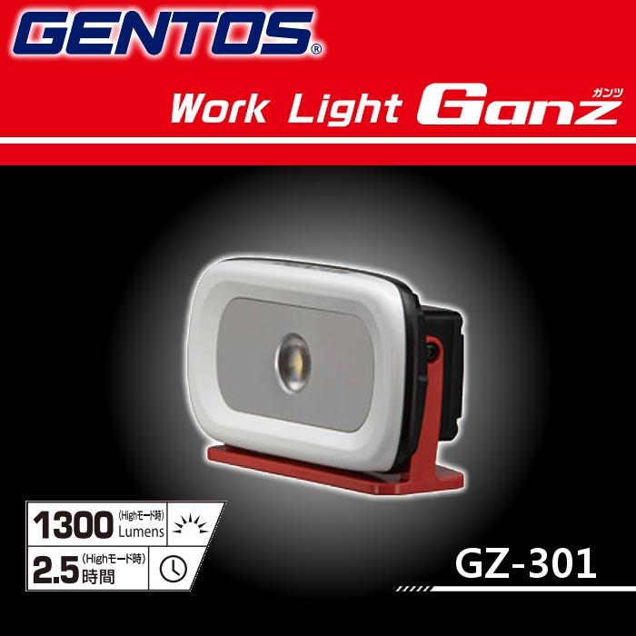 【送料無料】【ライト 照明】ワークライト GANZシリーズ【明かり 作業灯 懐中電灯】ジェントス GZ-301【TC】【K】【6ss】