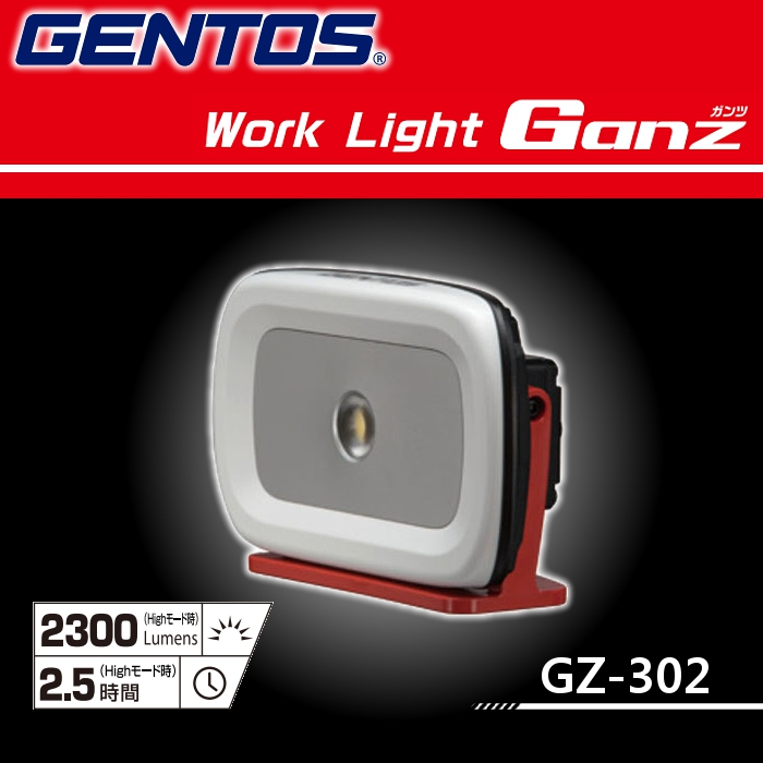 【送料無料】【ライト 照明】ワークライト GANZシリーズ【明かり 作業灯 懐中電灯】ジェントス GZ-302【TC】【K】