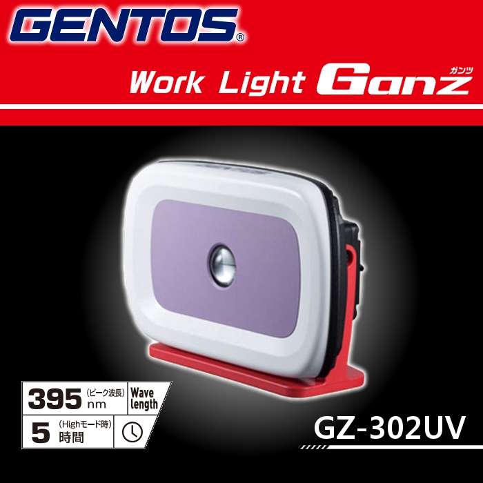 【送料無料】【ライト 照明】ワークライト GANZシリーズ【明かり 作業灯 懐中電灯】ジェントス GZ-302UV【TC】【K】