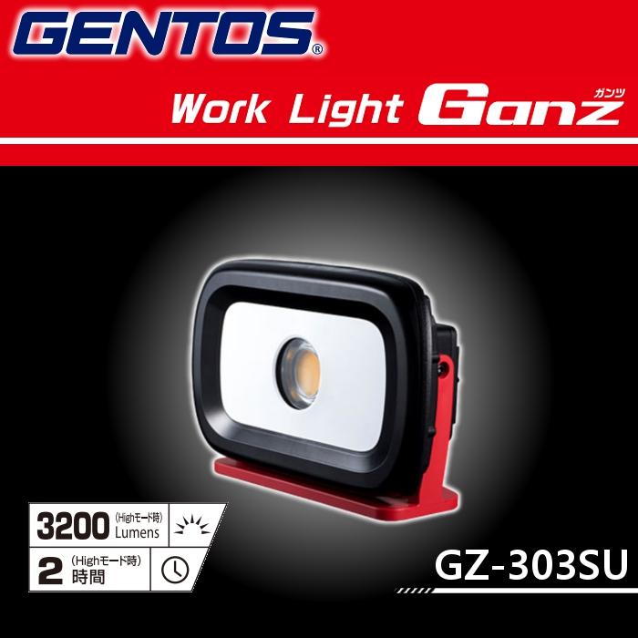 【送料無料】【ライト 照明】ワークライト GANZシリーズ【明かり 作業灯 懐中電灯】ジェントス GZ-303SU【TC】【K】