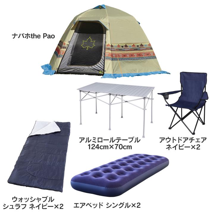 宿泊キャンプ初心者 ナバホセット 送料無料 アウトドア キャンプ テント セット 【D】[画]