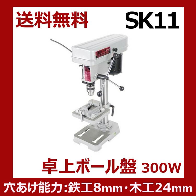 穴あけ ラジアルボール盤600W SDP-600RD SK11