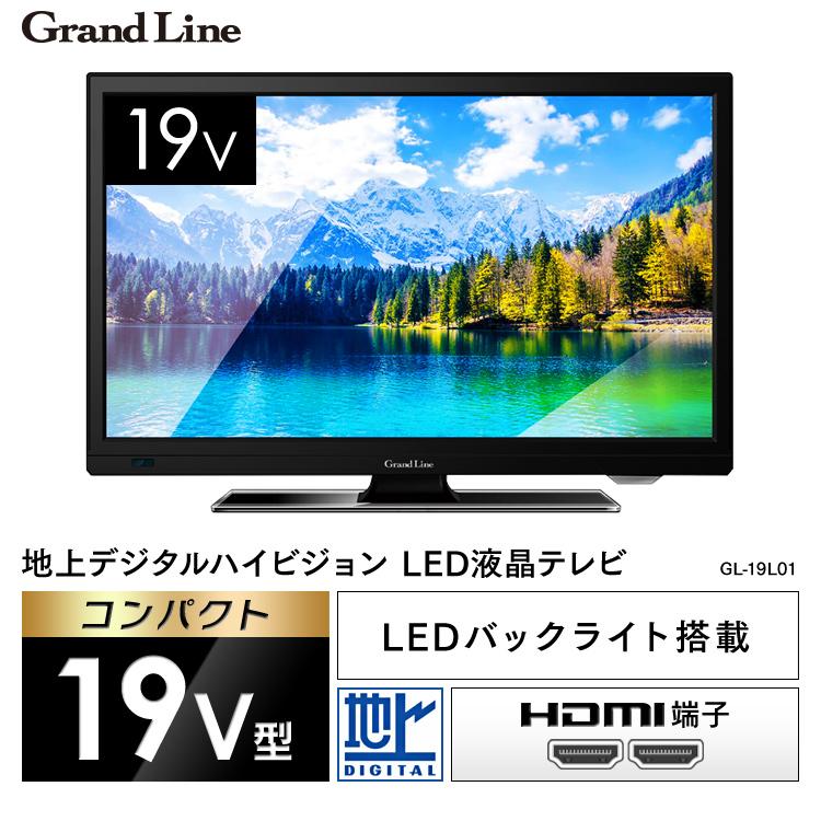 Grand-Line 19V型 地上デジタルハイビジョン液晶テレビ GL-19L01送料無料 TV 液晶テレビ 19V型 寝室 エスキュービズム 【D】