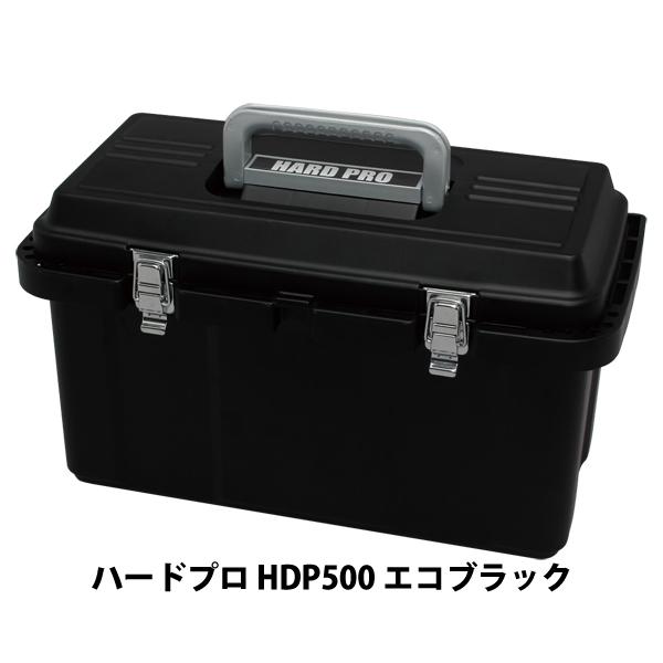 工具箱 ツールボックス おしゃれ 道具セット ハードプロ HDP500 エコブラック送料無料 即日発送 工具箱 工具入れ 工具ケース ツールボックス ツールケース 道具入れ プレスチック 道具箱 収納ケース アイリスオーヤマ アイリス