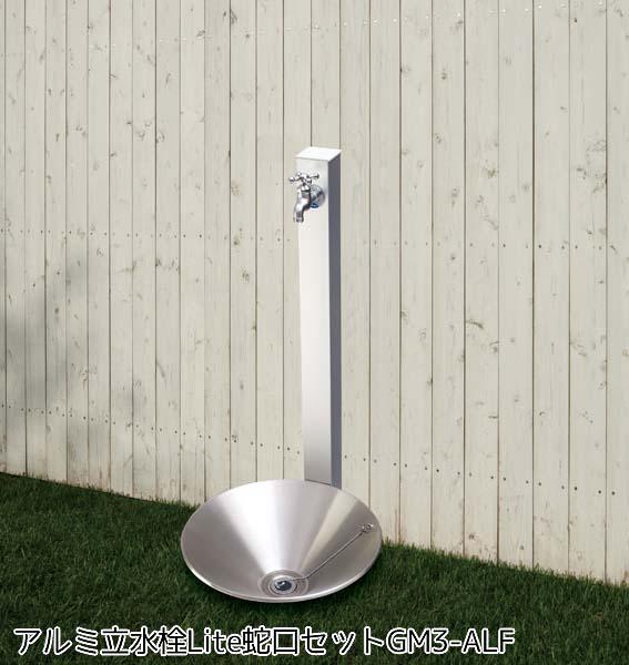 アルミ立水栓Lite蛇口セットサンシルバーGM3-ALSCF・ホワイトGM3-ALWHF・ダークブロンズGM3-ALDBF【代金引換不可】【TD】【JB】[水栓柱/立水栓/エクステリア/庭/お庭の水周り/]