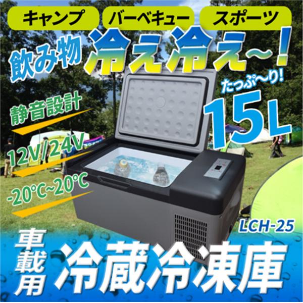 15L 車載冷温庫 LCH-25送料無料 冷蔵庫 冷凍庫 車載用 車用 カー用品 【TD】 【代引不可】