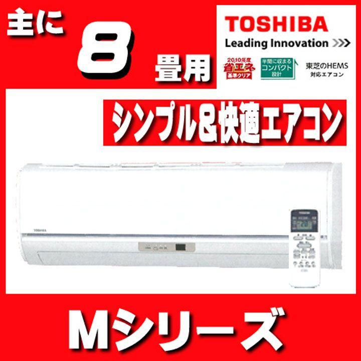 東芝エアコンMシリーズ2018年8畳 RAS-2558M-W送料無料 エアコン 8畳 ルームエアコン 空調 冷暖房 冷房 暖房 クーラー 家庭用 東芝 【TD】 【代引不可】